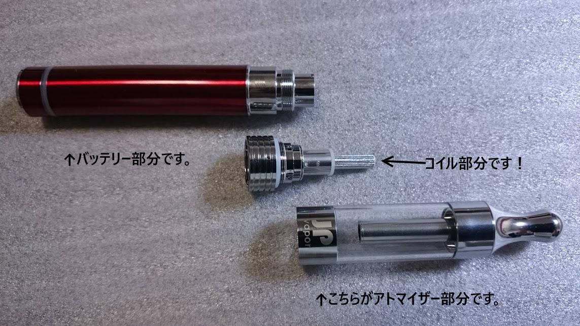 ジェイピーベポの電子タバコの分解画像です