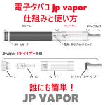電子タバコ仕組み・使い方図解