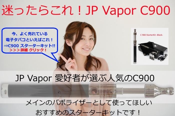 jpvaporの電子タバコc900がおすすめ!