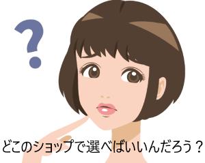 電子タバコショップ選び