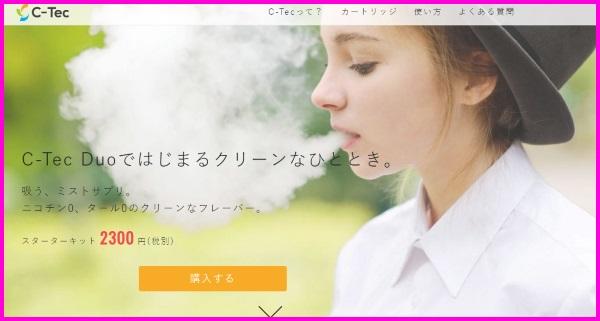 ctecの公式ホームページ