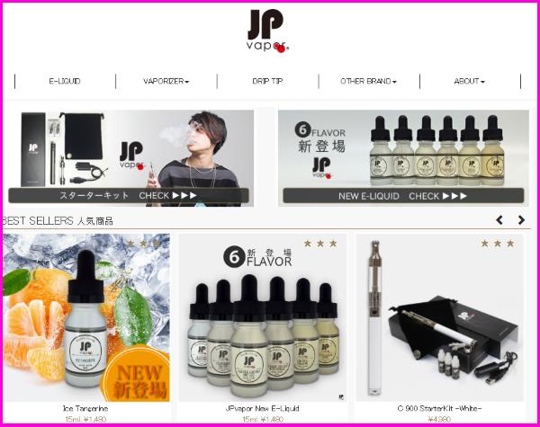 jpvaporのホームページ