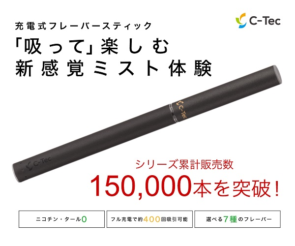 c-tec販売数が150000本突破