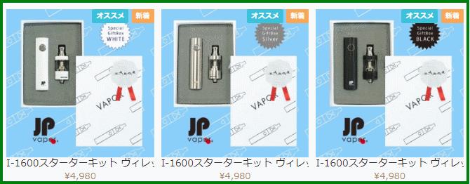 jpvapori-1600クリスマスギフトセット