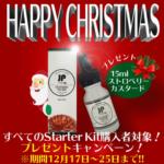 jpvaporクリスマスプレゼント2017