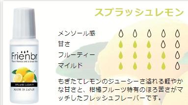 スプラッシュレモン